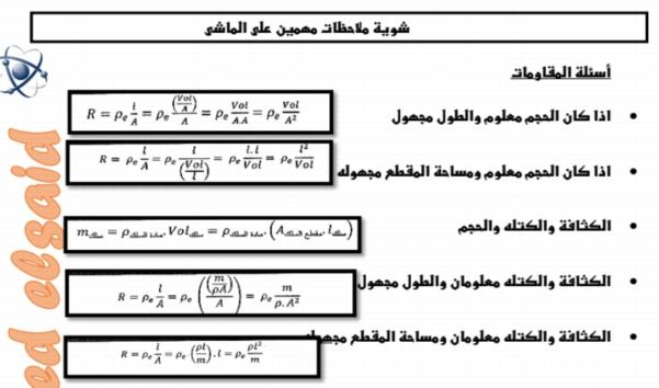 ملاحظات مهمة لحل اي مسألة فى الفيزياء للصف الثالث الثانوى 4641