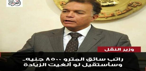 وزير النقل: أنا خدام المصريين.. وسأستقيل لو ألغيت زيادة سعر تذكرة المترو 4695