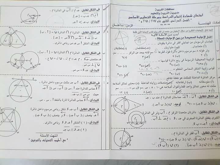 امتحان الهندسة للصف الثالث الاعدادى الترم الثانى 2018 محافظة الغربية 4704
