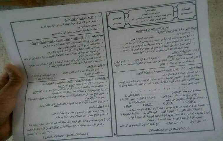 امتحان العلوم للصف الثالث الاعدادى الترم الثانى 2018 محافظة القاهرة 4705