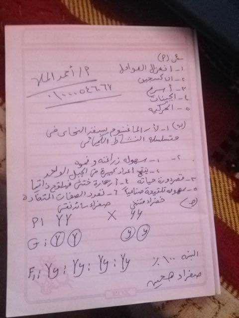 اجابة امتحان العلوم للصف الثالث الاعدادي الترم الثانى 2018 محافظة القاهرة 4708