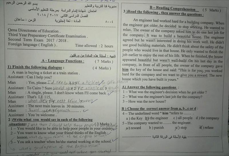 امتحان اللغة الانجليزية للصف الثالث الاعدادى الترم الثانى 2018 محافظة قنا 4709