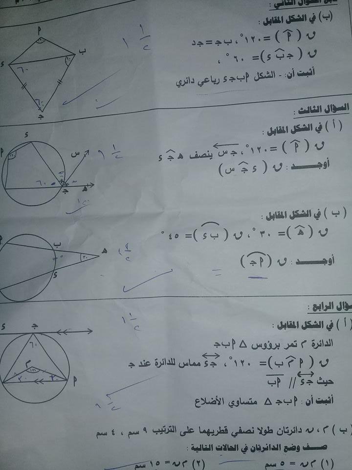 امتحان الهندسة للصف الثالث الاعدادى الترم الثانى 2018 محافظة جنوب سيناء 4727