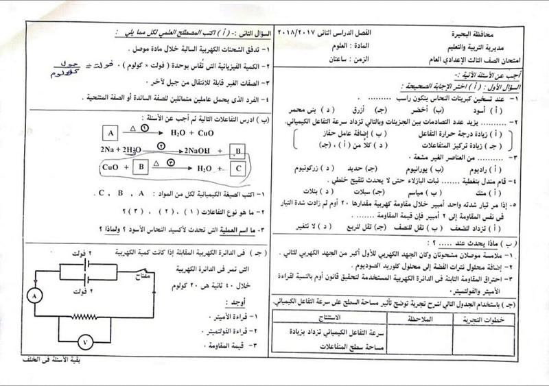 امتحان العلوم للصف الثالث الاعدادي الترم الثانى 2018 محافظة البحيرة 4728