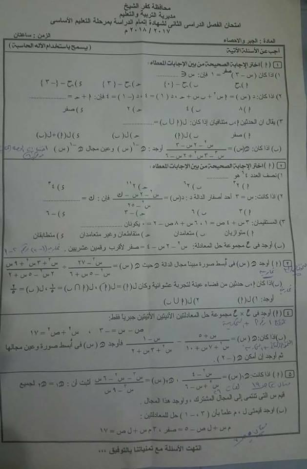 شكاوى من امتحان الجبر والهندسة للصف الثالث الاعدادي الترم الثاني 2018 محافظة كفر الشيخ 4730