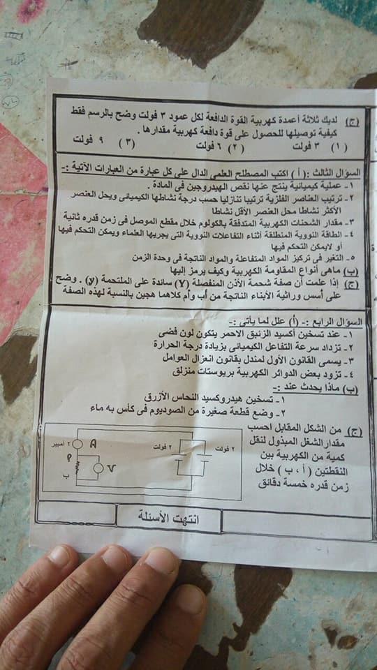 امتحان العلوم للصف الثالث الاعدادى الترم الثانى 2018 محافظة الدقهلية 4733