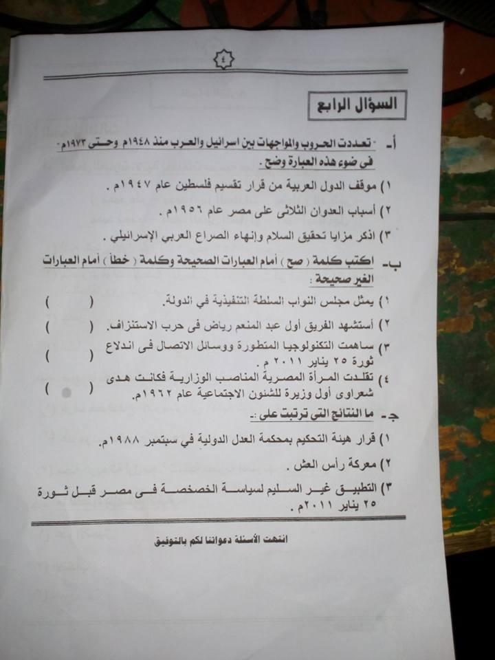 امتحان الدراسات للصف الثالث الاعدادى الترم الثانى 2018 محافظة المنيا 4736