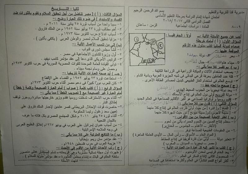 امتحان الدراسات للصف الثالث الاعدادى الترم الثانى 2018 محافظة قنا 4737