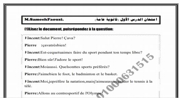 نماذج امتحانات اللغة الفرنسية للصف الثالث الثاانوي 2018 مسيو سميح فوزى  477