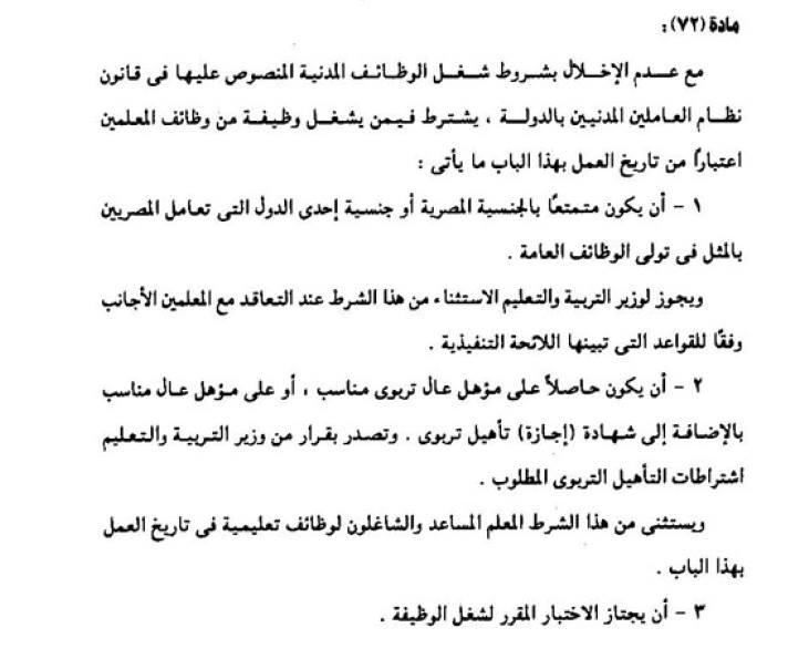 بالمستندات: من حق المعلم الحاصل علي دبلوم معلمين الترقية للوظيفة الأعلى 492