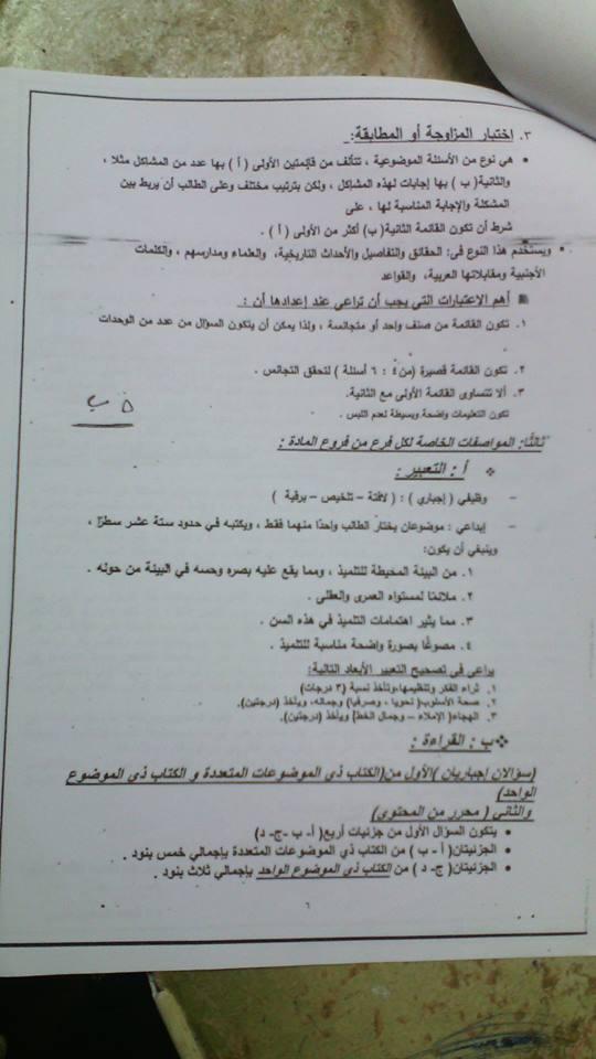 مواصفات الورقة الامتحانية في اللغة العربية لجميع المراحل 2018 وبعض نماذج الأسئلة 497