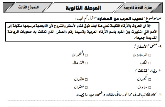 البوكليت الثالث فى اللغة العربية للثالث الثانوى 2018 مستر عبد القوى عبدالعال 5123