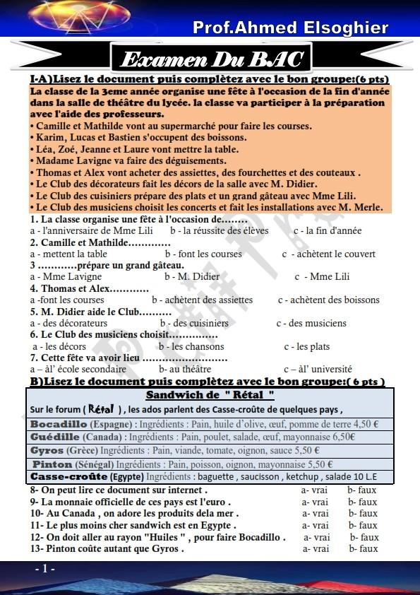 اقوي امتحان للغه الفرنسية للصف الثالث الثانوى حسب آخر تعديل 2018  5132