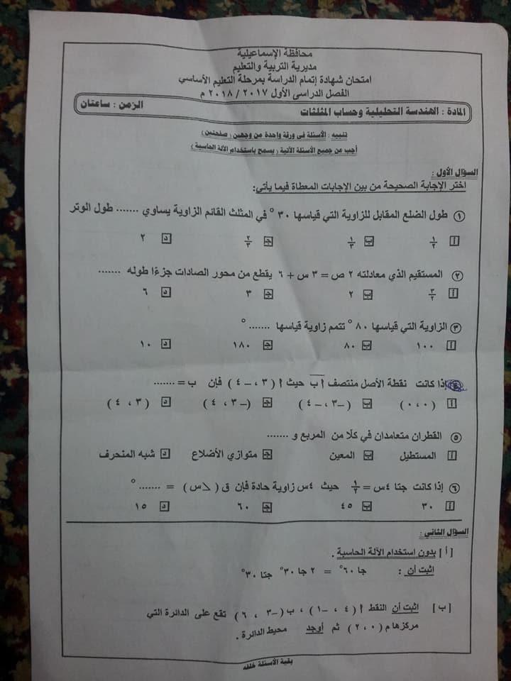 امتحان الهندسة للثالث الاعدادي الترم الاول 2018 محافظة الاسماعيلية 5217
