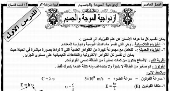 مذكرة الفيزياء الحديثة للثانوية العامة 2018 مستر احمد الصباغ 5256