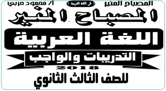كشكول المراجعة النهائية في اللغة العربية للثالث الثانوي أ/ محمود حربي 5263
