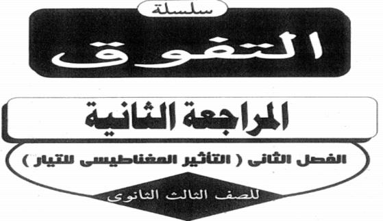 مراجعة الفيزياء ثانوية عامة ٢٠١٨ - التأثير المغناطيسى للتيار مستر محمد صبحى  5319