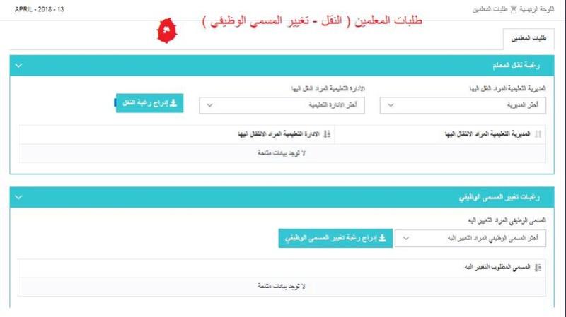 شرح بالصور لكيفية التسجيل علي موقع الوزارة خدمات المعلمين 5338