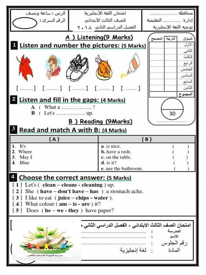 نماذج امتحانات الترم الثاني 2018 للصف الثالث الابتدائي في كل المواد 5356