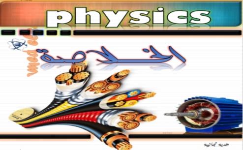 ملخص نظري الفيزياء وملاحظات مهمة للثانوية العامة 2019 5402