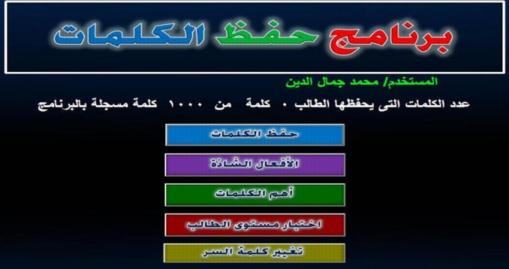 برنامج حفظ كلمات اللغة الانجليزية الناطق للمدارس والمدرسين والطلبة 541