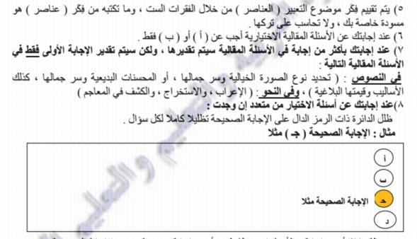 نماذج مادة اللغة العربية التي نشرتها الوزارة لطلاب الثانوية العامة عبر موقعها الرسمي  54100