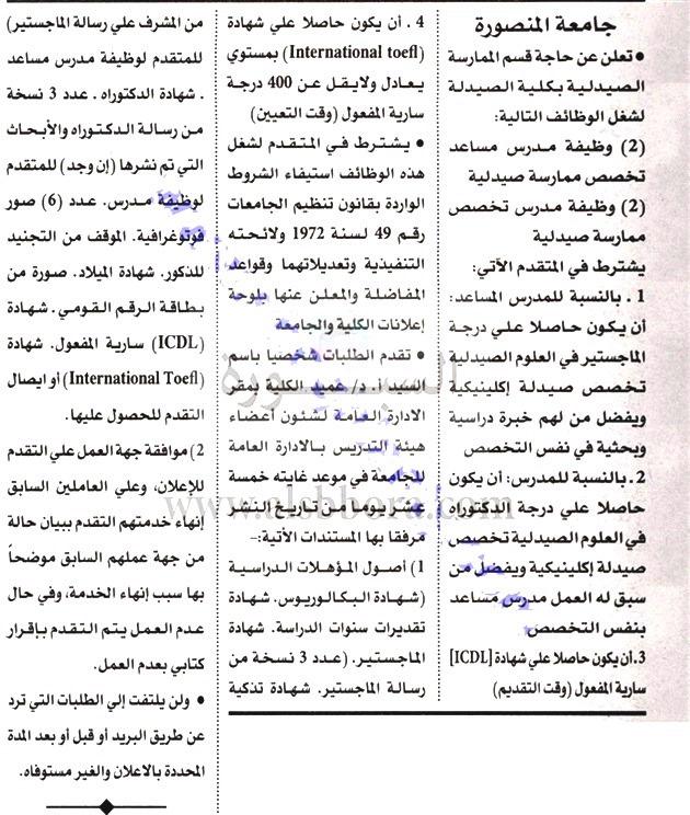 جريدة الأهرام: مطلوب معلمين مساعدين لجامعة المنصورة 5419