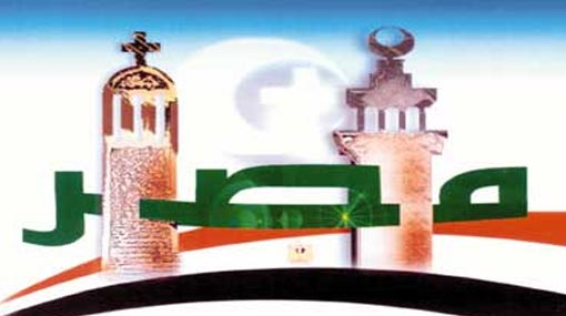 موضوع تعبير مهم عن الوحدة الوطنية بين المسلمين والمسيحيين 5439