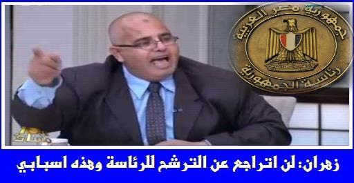 مدرس يعلن ترشحة للرئاسة..  زهران: لن أتراجع وهذه أسبابي 550010