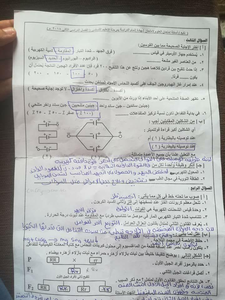 امتحان العلوم للصف الثالث الاعدادي الترم الثاني 2018 محافظة الاسماعيلية 5505