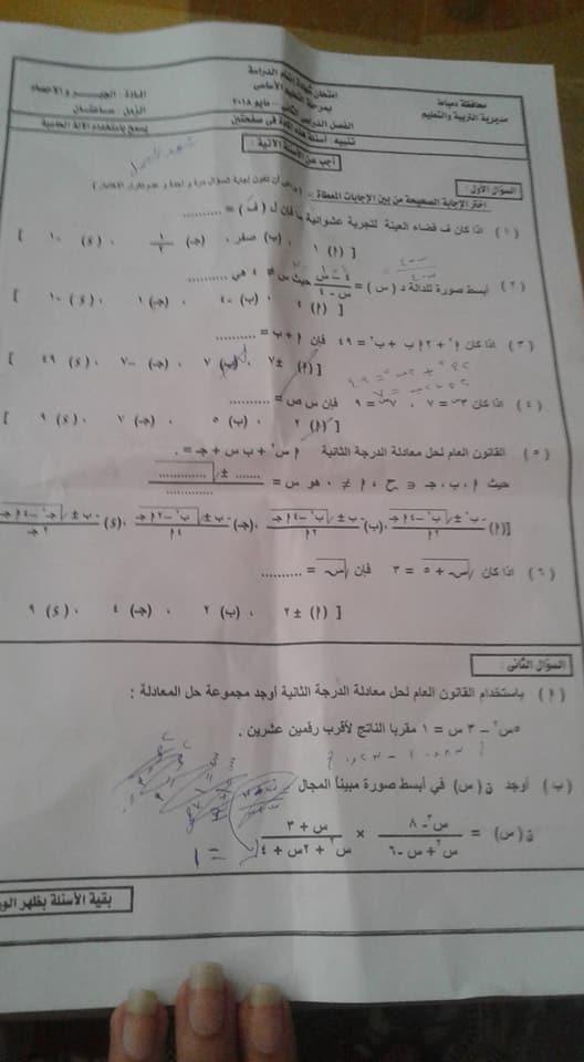 امتحان الجبر للصف الثالث الاعدادى الترم الثانى 2018 محافظة دمياط 5506