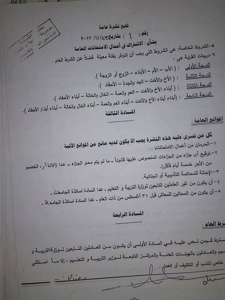 نشرة التعليم بشأن الاشتراك في اعمال الامتحانات العامة 5507
