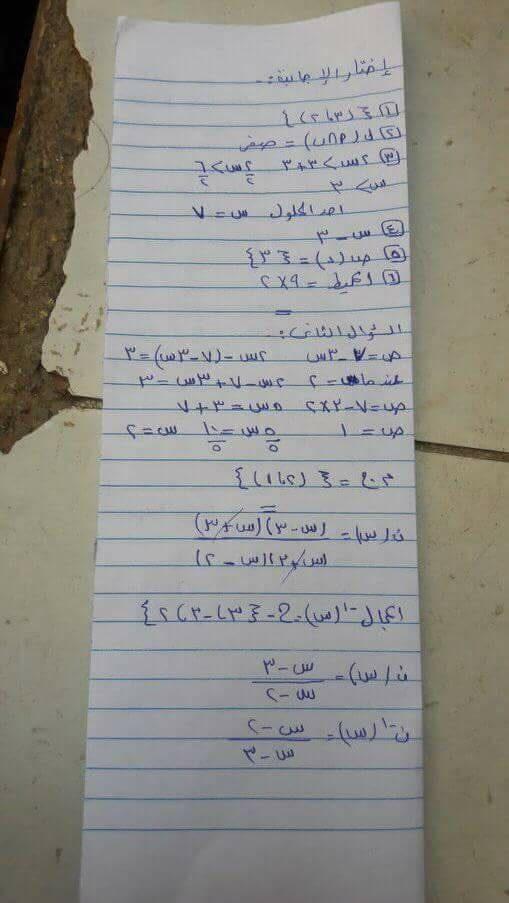 اجابة امتحان الجبر للثالث الاعدادي الترم الثانى 2018 محافظة الجيزة 5508