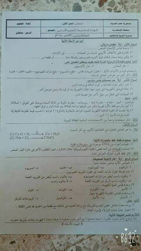 اجابة امتحان العلوم للصف الثالث الاعدادي الترم الثانى 2018 محافظة الإسكندرية 5509
