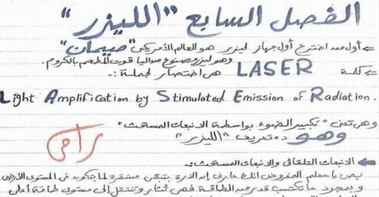 مراجعة الليزر فيزياء الثالث الثانوي في 9 ورقات فقط 55411