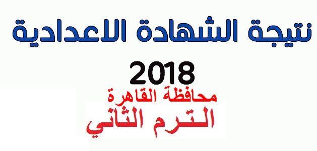 اعتماد نتيجة اعدادية القاهرة بنسبة 78 % واعلانها على هذا الرابط 55516