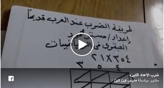 بالفيديو.. شرح ضرب الأعداد الكبيره باستراتيجيه الحساييه  556