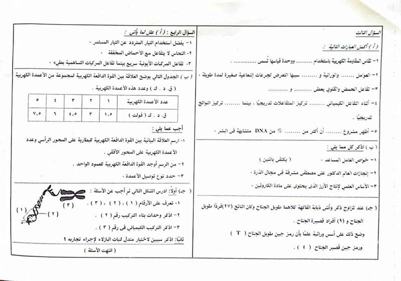 امتحان العلوم للصف الثالث الاعدادي الترم الثانى 2018 محافظة البحيرة 5570