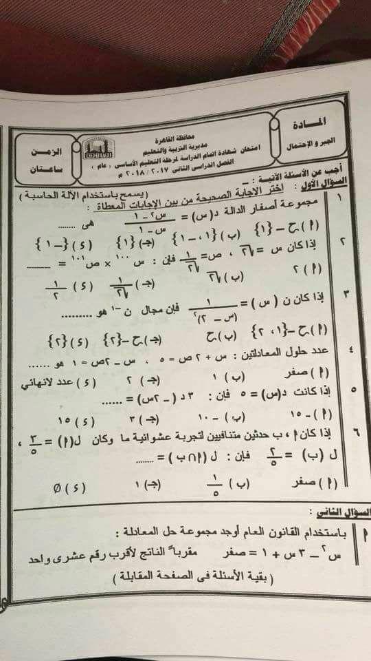امتحان الجبر للصف الثالث الاعدادي الترم الثاني 2018 محافظة القاهرة 5572