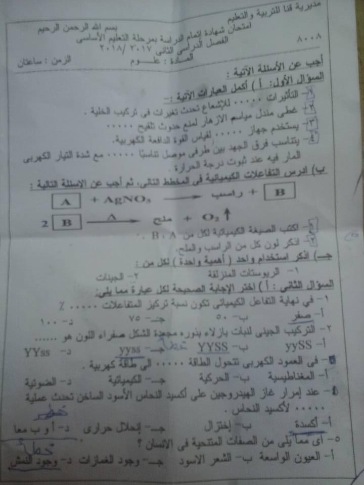 امتحان العلوم للصف الثالث الاعدادى الترم الثانى 2018 محافظة قنا 5573