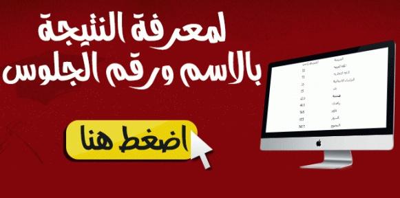 التعليم: نتيجة إعدادية القاهرة غدا أو السبت على هذا الرابط 5588