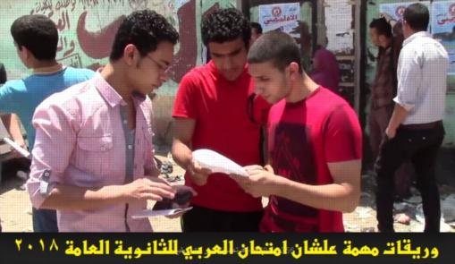 وريقات مهمة علشان امتحان العربي للثانوية العامة 2018 5593