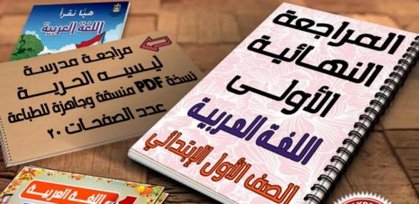 بوكليت مراجعة اللغة العربية للصف الاول الابتدائي ترم أول في 20 ورقة رائعة 596