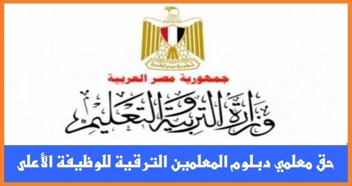 بالمستندات: من حق المعلم الحاصل علي دبلوم معلمين الترقية للوظيفة الأعلى 597