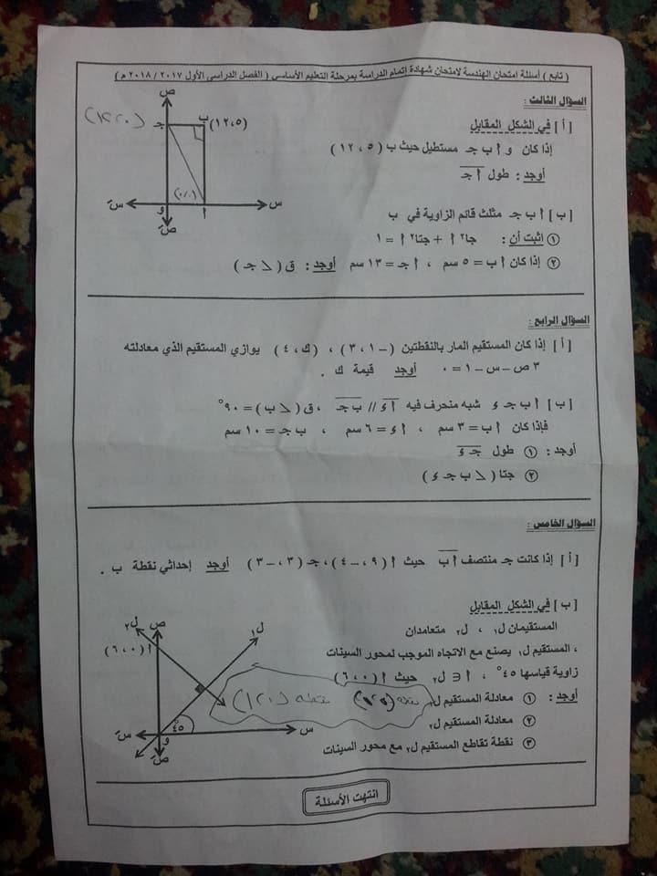 امتحان الهندسة للثالث الاعدادي الترم الاول 2018 محافظة الاسماعيلية 6153