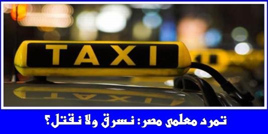 رداً على فتوى منع المعلم من العمل سائق اجرة.. تمرد معلمى مصر: نسرق ولا نقتل؟ 6204