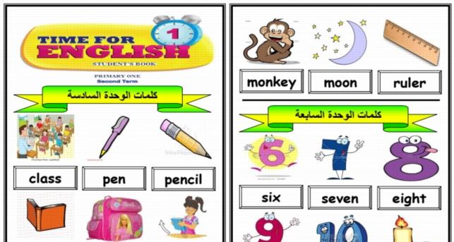 """مراجعة لغة انجليزية للصف الأول الابتدائي ترم ثاني """" كلمات - محادثات + 30 امتحان"""" 6227"""