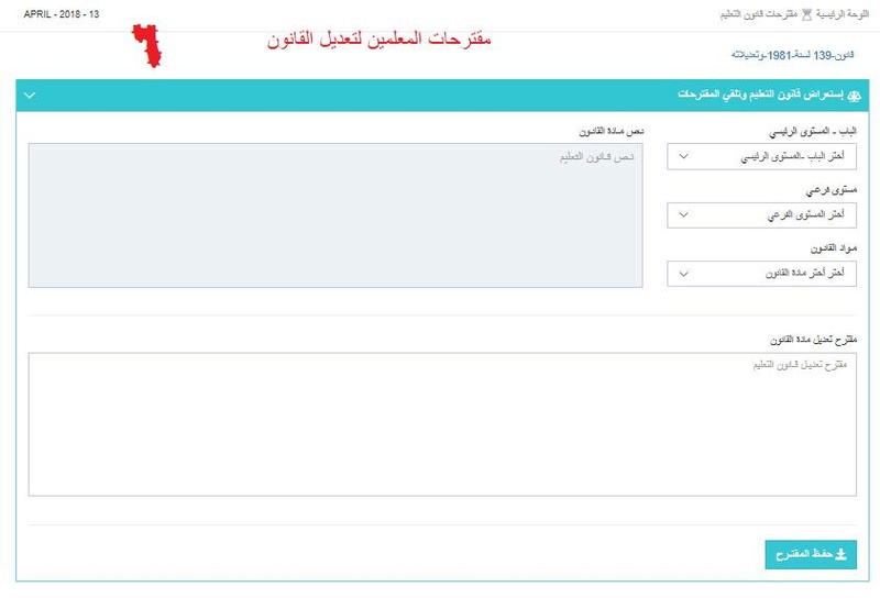 شرح بالصور لكيفية التسجيل علي موقع الوزارة خدمات المعلمين 6256