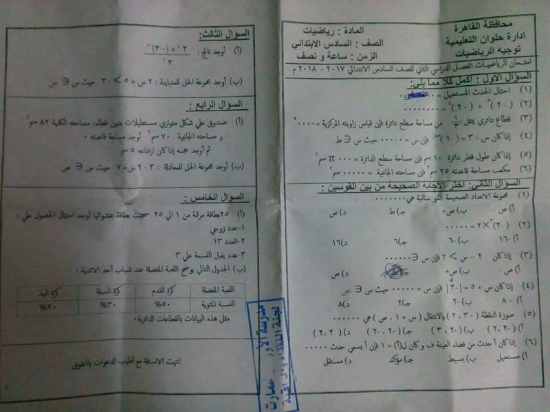 امتحان الرياضيات للصف السادس الابتدائى العام 2018 ادارة حلوان القاهرة