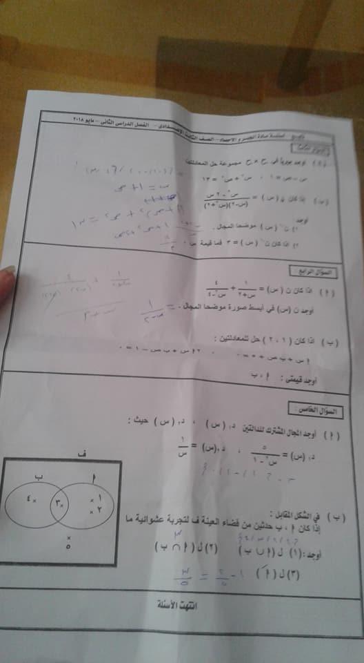 امتحان الجبر للصف الثالث الاعدادى الترم الثانى 2018 محافظة دمياط 6352